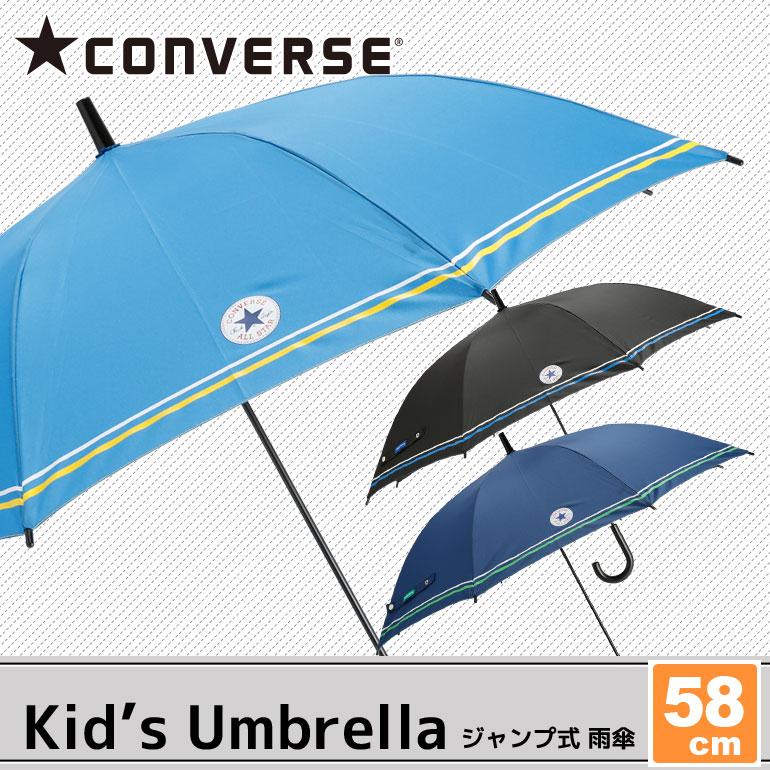 ジャンプ式 雨傘イメージ