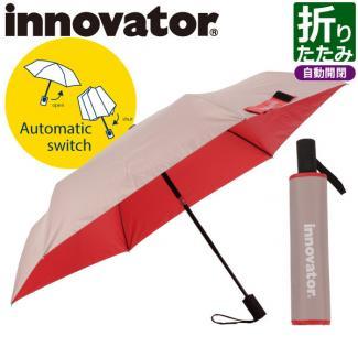 【innovator】自動開閉 折りたたみ傘 55cm 男女兼用