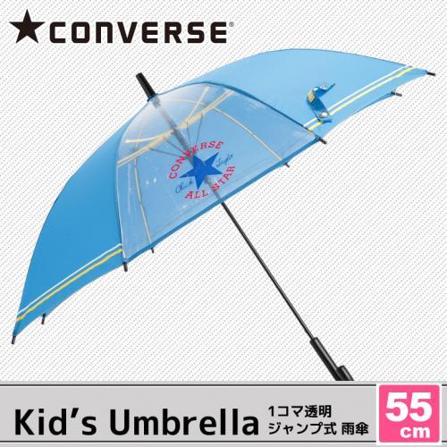【CONVERSE】キッズ 1コマ透明窓付き ブランド雨傘 55cm ブルー