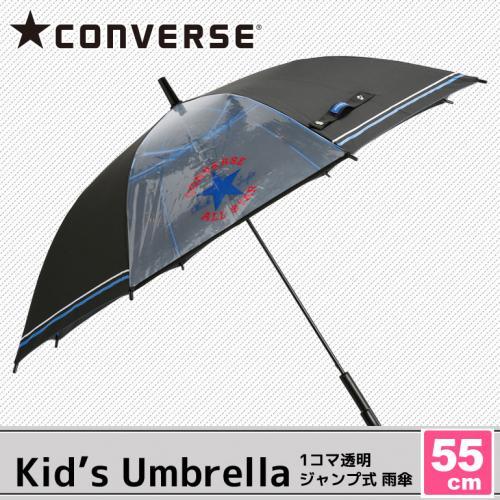 【CONVERSE】キッズ 1コマ透明窓付き ブランド雨傘 55cm ブラック