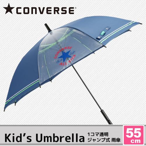 【CONVERSE】キッズ 1コマ透明窓付き ブランド雨傘 55cm ネイビー