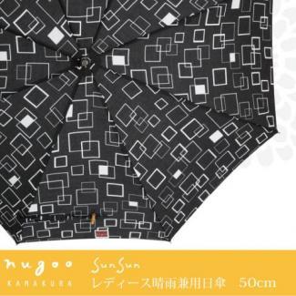 【nugoo】 parasol 晴雨兼用 日傘 frame