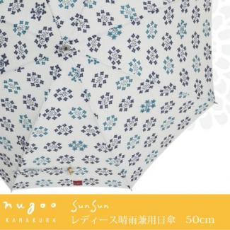 【nugoo】 parasol 晴雨兼用 日傘 ヤマアジサイ