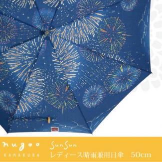 【nugoo】 parasol 晴雨兼用 日傘 江ノ島花火