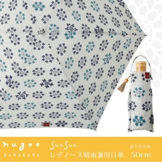 【nugoo】 parasol 晴雨兼用 おりたたみ日傘 ヤマアジサイ