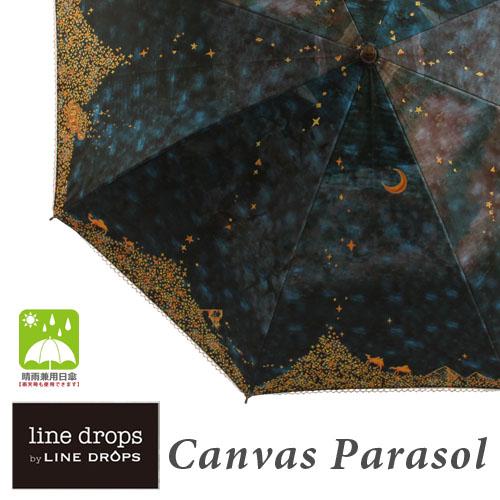 【LINEDROPS】クリエーターズキャンバスパラソル 日傘 50cm 星の砂漠