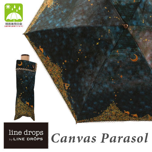 【LINEDROPS】クリエーターズキャンバスパラソル 折りたたみ 50cm 星の砂漠