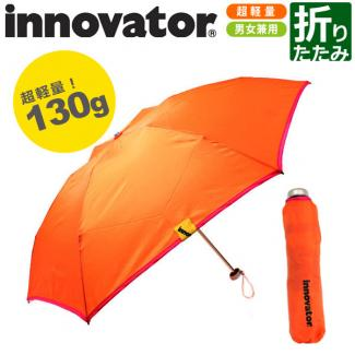 【innovator】超軽量 折りたたみ 50cm 男女兼用 オレンジ