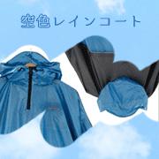 青空を思わせるブルー