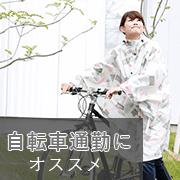 自転車通勤におすすめ