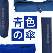 傘の人気色ブルー系