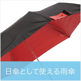 日傘として使える雨傘