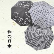 趣のある和風の日傘