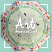 アートなデザイン日傘