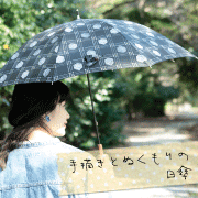 晴れの日を楽しむ日傘