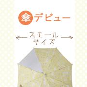 傘デビューに!