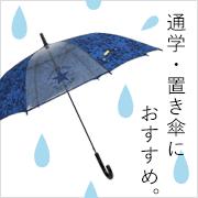通学・置き傘に