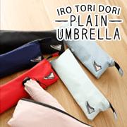 使いやすい無地傘