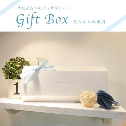 大切な方へのプレゼントに・・・GiftBox折りたたみ傘用