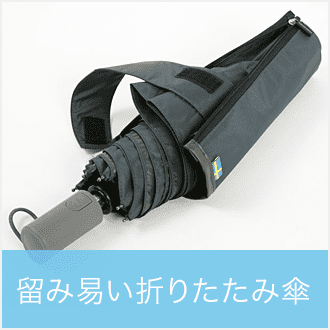 留み易い折りたたみ傘