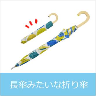 長傘のように使える折りたたみ傘