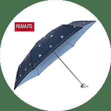 【PEANUTS】キャラクター 晴雨兼用日傘 折りたたみ ウッドストック/ヨット