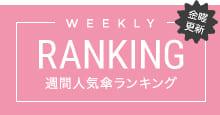WEEKLY RANKING 週間人気ランキング