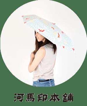 河馬印本舗(かばじるしほんぽ)