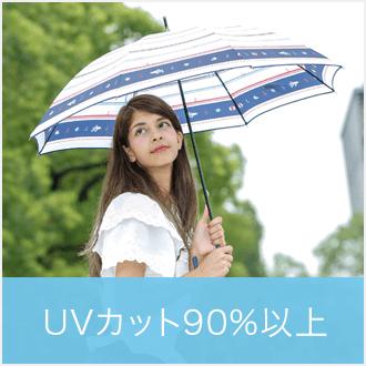 UVカット90%以上