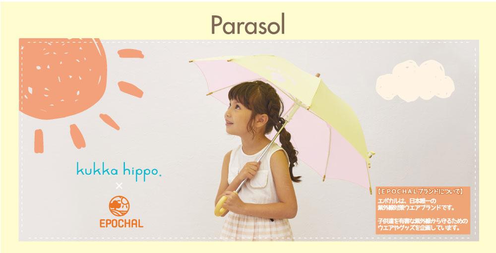 子供の日傘【kukka hippo】