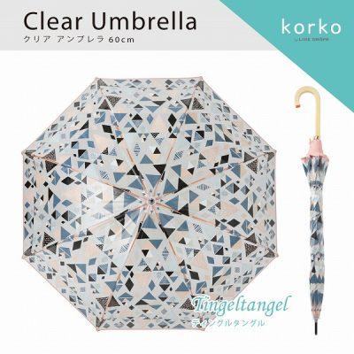 【korko】 クリアアンブレラ プリントビニール傘 60cm ティングルタングル