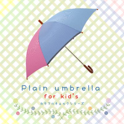 プレーンアンブレラ カラフルチェックシリーズ for kid's 50cm(アソート)