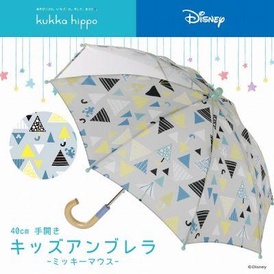 【Disney】【kukka hippo】キッズ アンブレラ 40cm