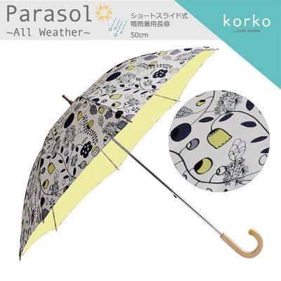 【korko】 ショートスライド式 晴雨兼用日傘 長傘 大好きなガーデン