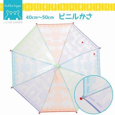 【kukka hippo】キッズ ビニール傘 子供用 40~50cm アニマル(50cm)