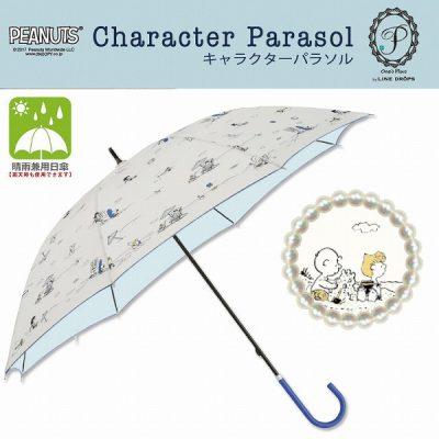 【PEANUTS】キャラクター 晴雨兼用日傘 折りたたみ スヌーピー/ビーチ