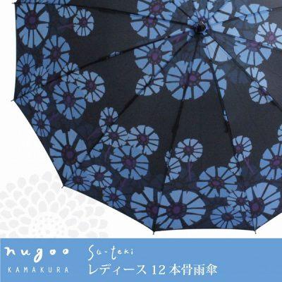 【nugoo】 12本骨雨傘 55cm たんぽぽ
