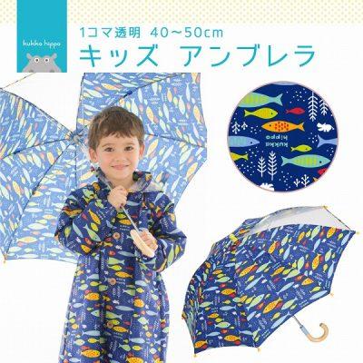【kukka hippo】キッズ アンブレラ おさかな 子供用 40~50cm
