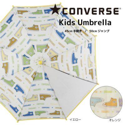 【CONVERSE】キッズ アンブレラ ストライプシューズ 45~50cm