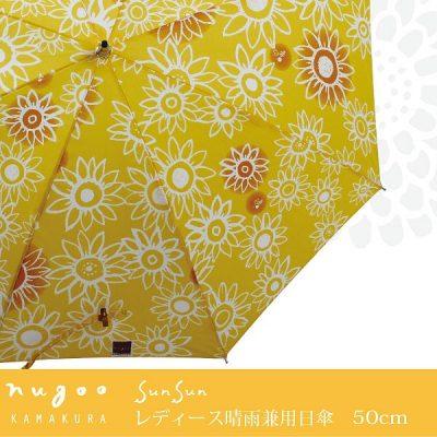 【nugoo】 parasol 晴雨兼用 日傘 ひまわり