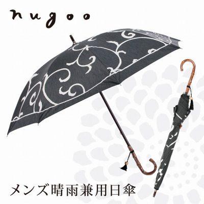 【nugoo】 parasol for Men メンズ 晴雨兼用 日傘 からくさ