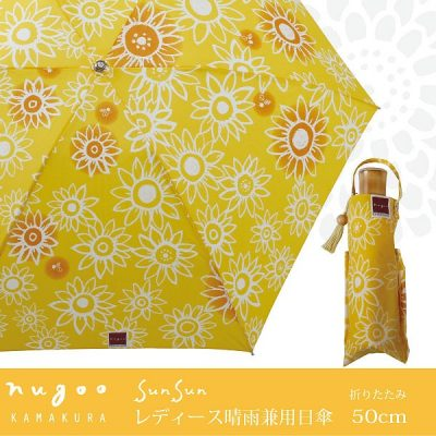 【nugoo】 parasol 晴雨兼用 折りたたみ 日傘 ひまわり