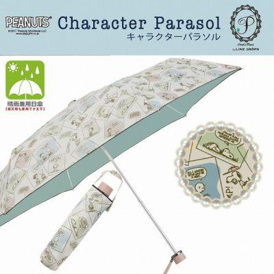 【PEANUTS】キャラクター 晴雨兼用日傘 折りたたみ スヌーピー/ペイントコミック