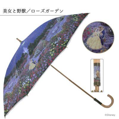 【LINEDROPS】【Disney】キャンバスパラソル 日傘 50cm 美女と野獣