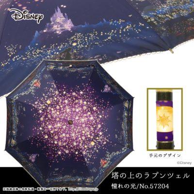 【LINEDROPS】【Disney】キャンバスパラソル 日傘 50cm 塔の上のラプンツェル/憧れの光