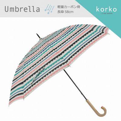 【korko(コルコ)】 軽量カーボン骨雨傘 パーティー