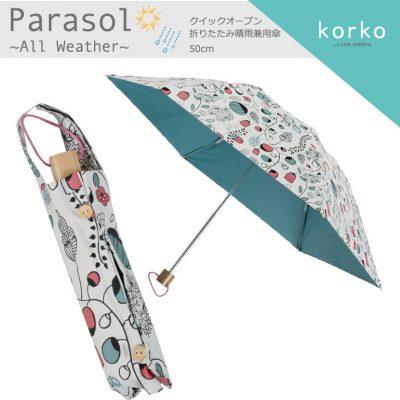 【korko(コルコ)】 クイックオープン 晴雨兼用 折りたたみ日傘 ガーデン