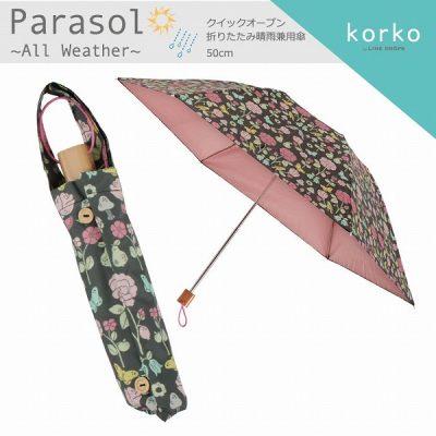 【korko(コルコ)】 クイックオープン 晴雨兼用 折りたたみ日傘 フラワー