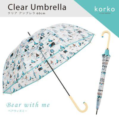 【korko(コルコ)】 クリアアンブレラ プリントビニール傘 60cm ベアウィズミー