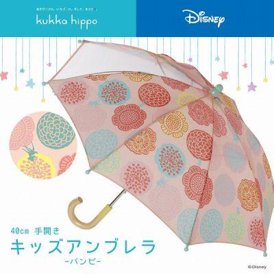 【kukka hippo】【Disney】キッズ アンブレラ 子供用 40cm バンビ